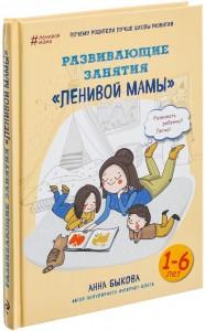 фото страниц Ленивая мама (суперкомплект из 4 книг) #5