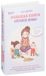 фото страниц Ленивая мама (суперкомплект из 4 книг) #4