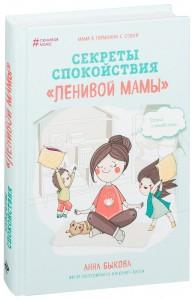 фото страниц Ленивая мама (суперкомплект из 4 книг) #2