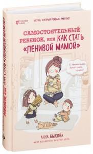 фото страниц Ленивая мама (суперкомплект из 4 книг) #3