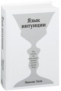 Книга Язык интуиции. Как понять, что чувствуют, думают и хотят другие люди