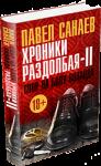 Книга Хроники Раздолбая - 2. Спор на балу Воланда