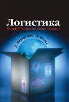 Книга Логистика. Интегрированная цепь поставок