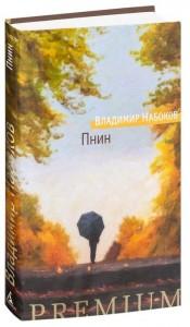 Книга Пнин