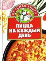 Книга Пицца на каждый день