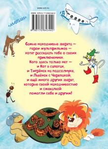 фото страниц Сказки-мультфильмы о зверятах #7