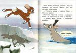 фото страниц Сказки-мультфильмы о зверятах #5