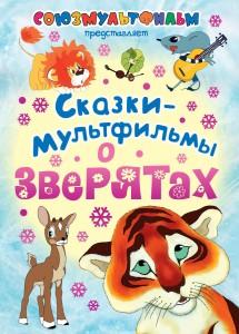 Книга Сказки-мультфильмы о зверятах