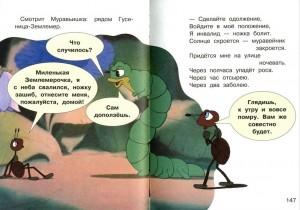 фото страниц Сказки-мультфильмы о зверятах #6