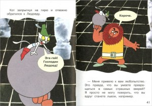 фото страниц Сказки-мультфильмы о зверятах #4