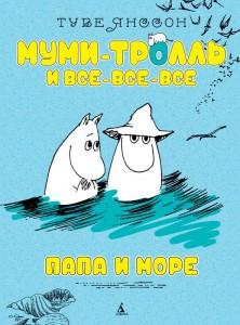 Книга Папа и море