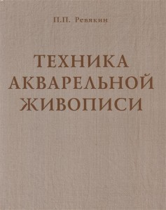 Книга Техника акварельной живописи