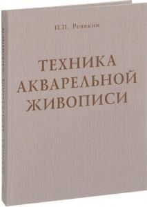 Техника акварельной живописи (Петр Ревякин)