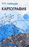 Книга Картография