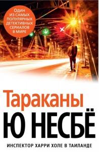 Книга Тараканы