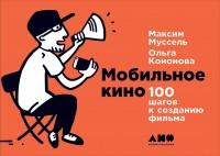 Книга Мобильное кино. 100 шагов к созданию фильма