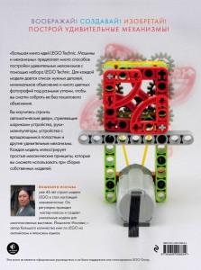 фото страниц Большая книга идей Lego Technic. Машины и механизмы #8
