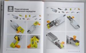 фото страниц Большая книга идей Lego Technic. Машины и механизмы #3