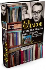 Книга Поэтика Чехова. Мир Чехова