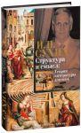 Книга Структура и смысл. Теория литературы для всех