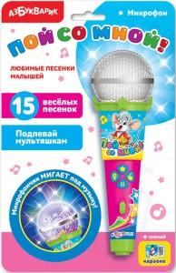 Микрофон 'Любимые песенки малышей'