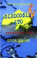 Книга Філософія АТО