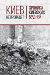 Книга Киев не пропадет. Хроника киевских будней