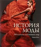 Книга История моды. 100 платьев, изменивших мир