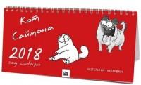 Кот Саймона. Календарь 2018 настольный. Кошачьи приметы