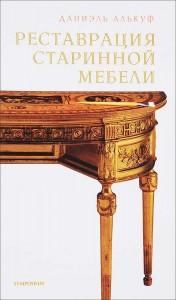 Книга Реставрация старинной мебели