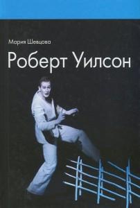 Книга Роберт Уилсон