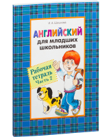 Книга Английский для младших школьников. Рабочая тетрадь. Часть 2