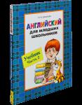 Книга Английский для младших школьников. Учебник. Часть 2