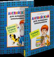 Книга Английский для младших школьников. Часть 2 (суперкомплект: учебник + рабочая тетрадь)