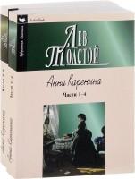 Книга Анна Каренина. В 2-х томах