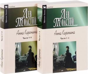 фото страниц Анна Каренина. В 2-х томах #2