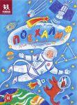 Книга Поехали! Моё первое космическое путешествие