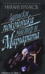 Книга Записки покойника (Театральный роман). Мастер и Маргарита