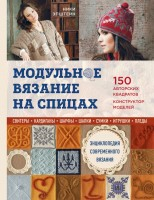 Книга Модульное вязание на спицах. 150 авторских квадратов и конструктор моделей