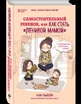 Книга Самостоятельный ребенок, или как стать 'ленивой мамой'