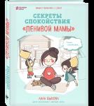 Книга Секреты спокойствия 'ленивой мамы'