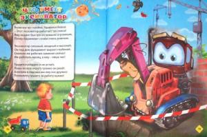 фото страниц Стихи про машины малышам #6