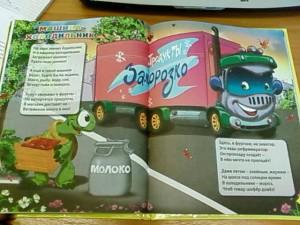 фото страниц Стихи про машины малышам #5