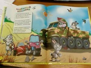 фото страниц Стихи про машины малышам #4