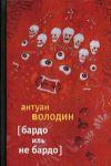Книга Бардо иль не Бардо