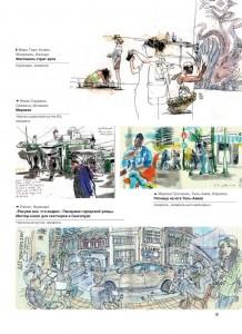 фото страниц Уличный скетчинг. Зарисовки людей #6