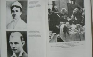 фото страниц Век хирургов #3
