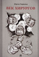 Книга Век хирургов