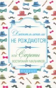 Книга Джентльменами не рождаются! Или секреты воспитания мальчиков