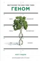 Книга Геном: наука, раскрывшая тайну бессмертного гена человека